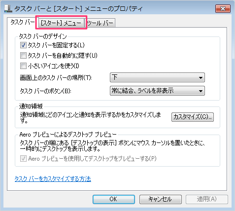 windows7-start-menu-run-dialog-box-03