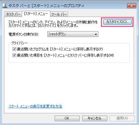 windows7-start-menu-run-dialog-box-04