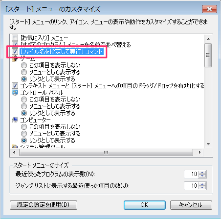 windows7-start-menu-run-dialog-box-05