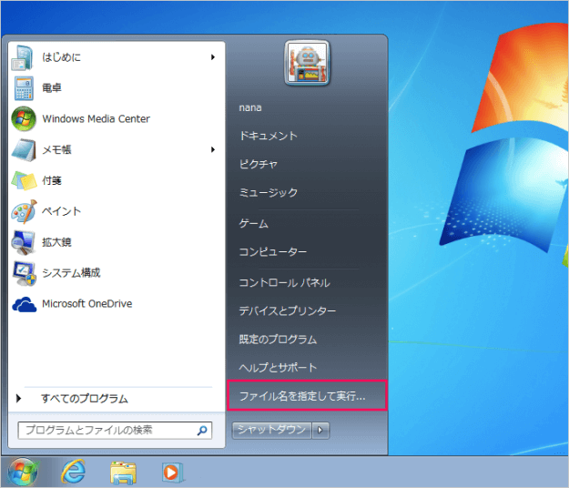 windows7-start-menu-run-dialog-box-06