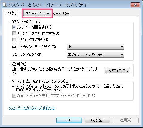 windows7-start-menu-submenu-02