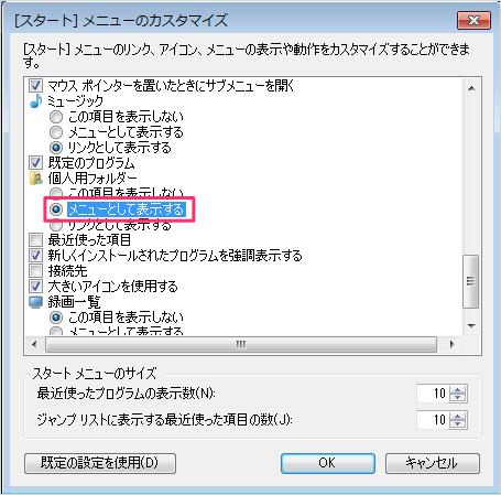 windows7-start-menu-submenu-05