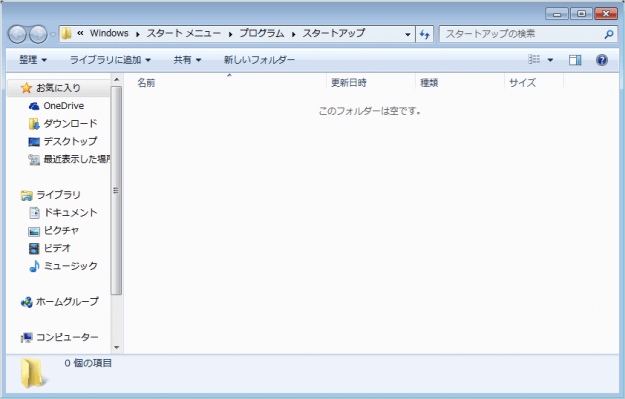 windows7-startup-app-add-03