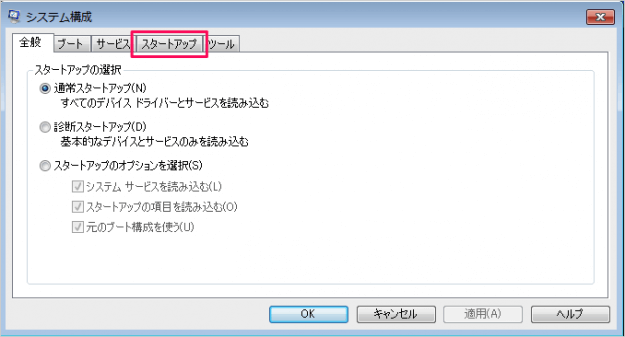windows7-startup-enable-disale-03