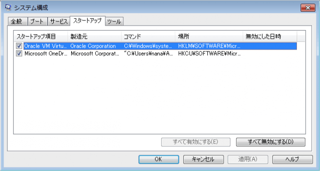 windows7-startup-enable-disale-04