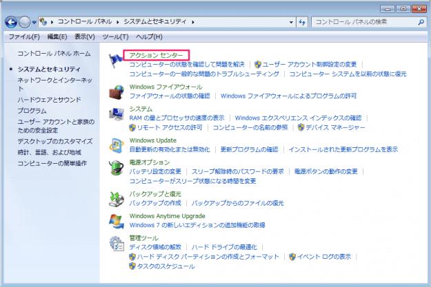 windows7-system-security-03