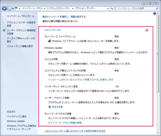 windows7-system-security-05