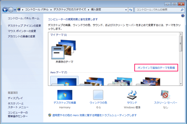windows7-theme-download-03