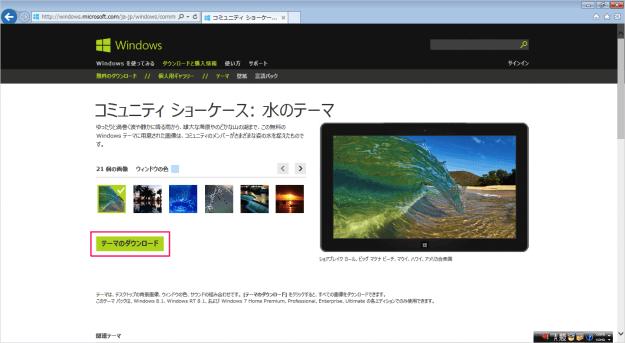 windows7-theme-download-05