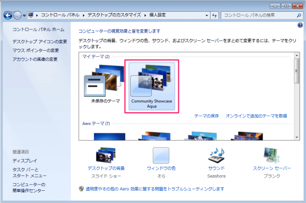 windows7-theme-download-07