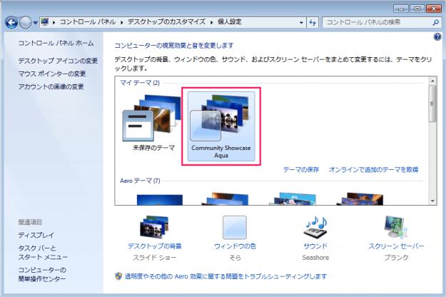 windows7-theme-download-07