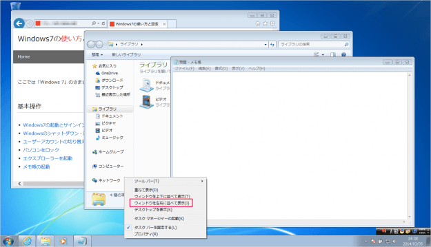 windows7-window-left-right-02