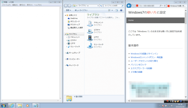 windows7-window-left-right-03