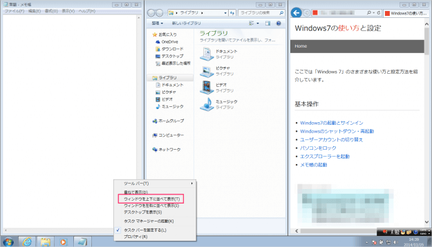 windows7-window-left-right-04