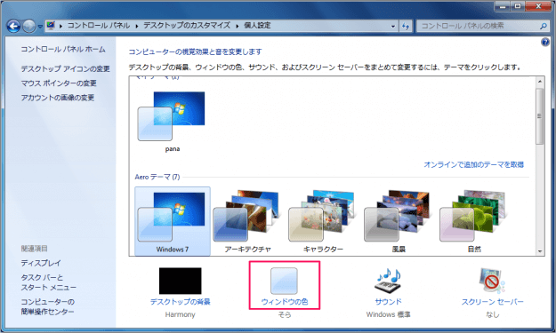 windows7-windows-color-03