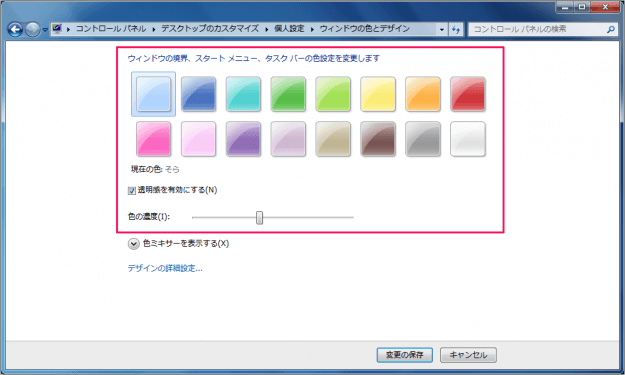 windows7-windows-color-04