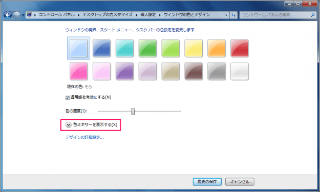 windows7-windows-color-05