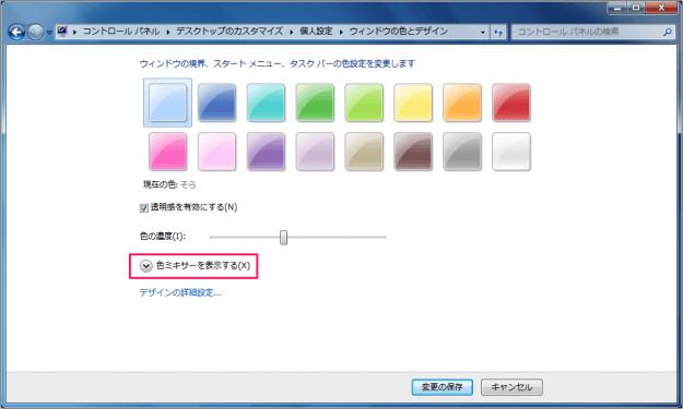 windows7-windows-color-05