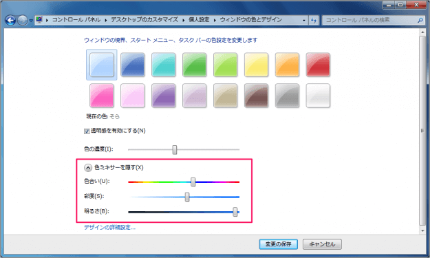 windows7-windows-color-06