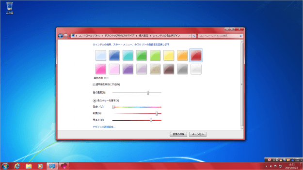 windows7-windows-color-07