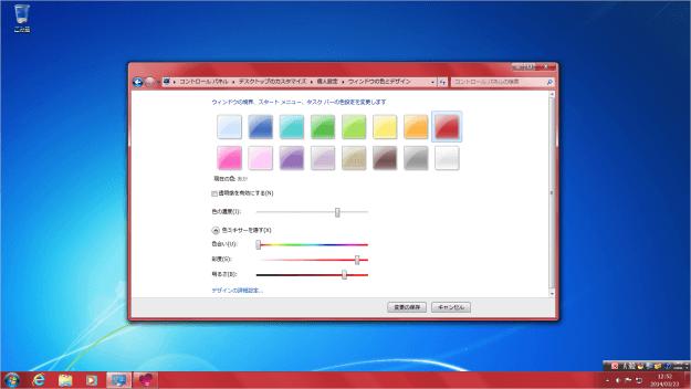 windows7-windows-color-07