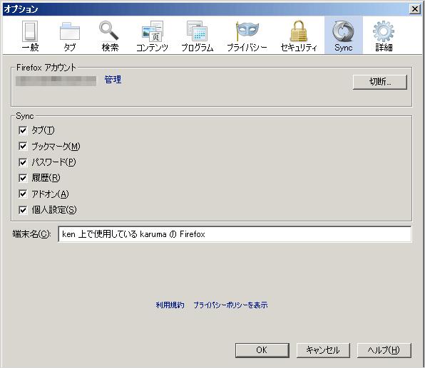 firefox-sync-08