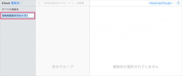iphone-ipad-address-group-09
