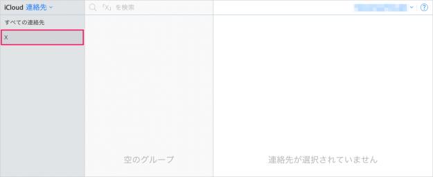 iphone-ipad-address-group-10
