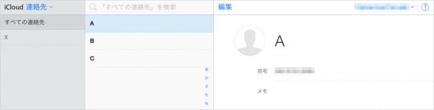 iphone-ipad-address-group-11