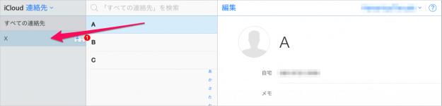 iphone-ipad-address-group-12