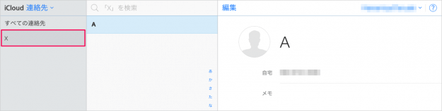 iphone-ipad-address-group-13