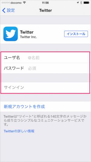 iphone-ipad-twitter-account-add-04