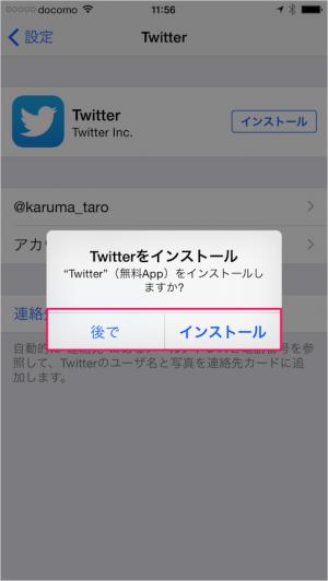 iphone-ipad-twitter-account-add-05