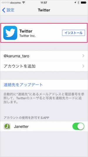 iphone-ipad-twitter-account-add-06