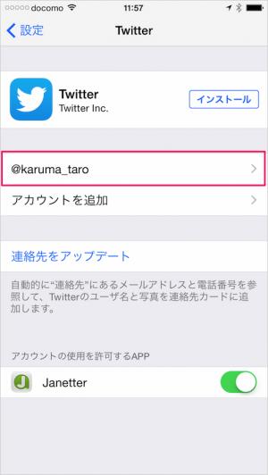 iphone-ipad-twitter-account-add-07