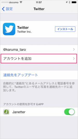 iphone-ipad-twitter-account-add-08