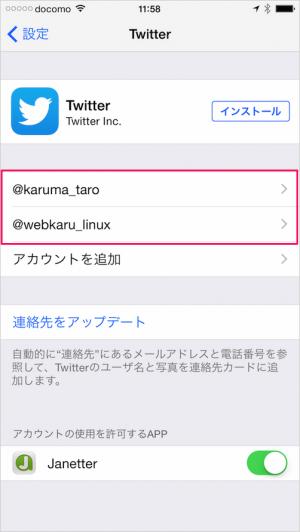 iphone-ipad-twitter-account-add-09