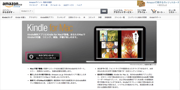 kindle-for-mac-install-01