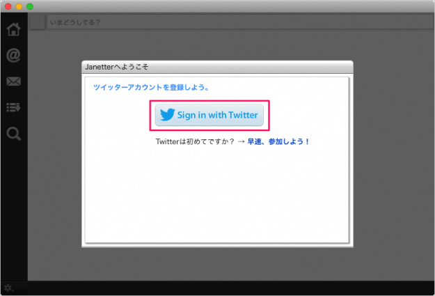 mac-app-janetter-for-twitter-02