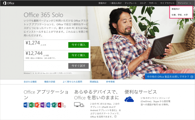 office-365-solo-activation-02