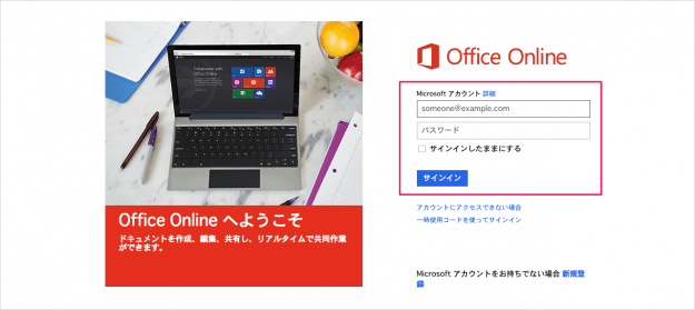 office-365-solo-activation-03