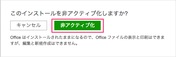 office-365-solo-activation-06