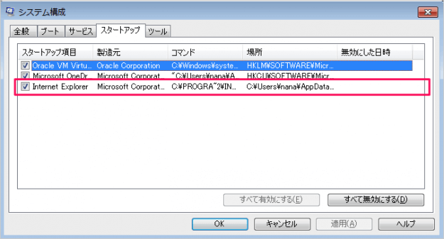 windows7-startup-app-add-06