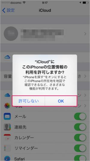 iphone-icloud-address-sync-13