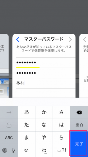 iphone-ipad-app-1password-04