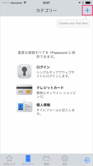 iphone-ipad-app-1password-08