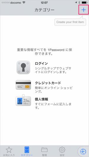 iphone-ipad-app-1password-08