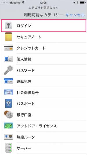 iphone-ipad-app-1password-09