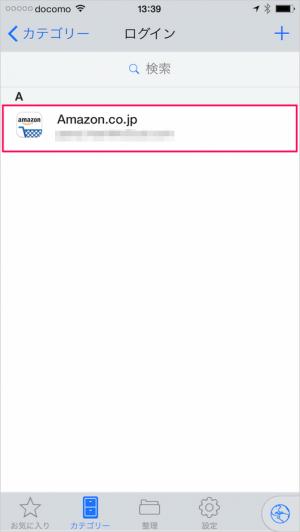 iphone-ipad-app-1password-19