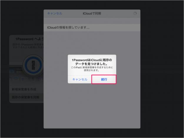 iphone-ipad-app-1password-30